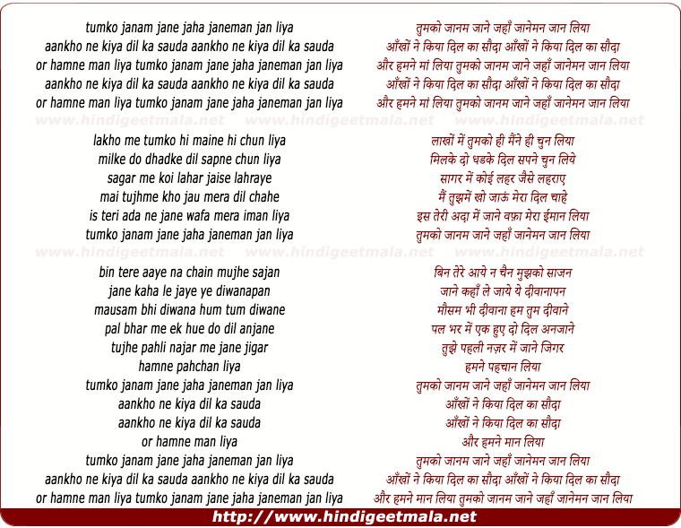 lyrics of song Tumko Janam Jane Jahaa Janeman
