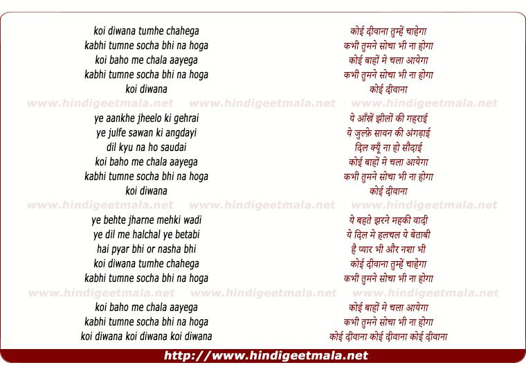 Koi diwana tumhe chahega kabhi tumne socha bhi na hoga for Song koi phool na khilta