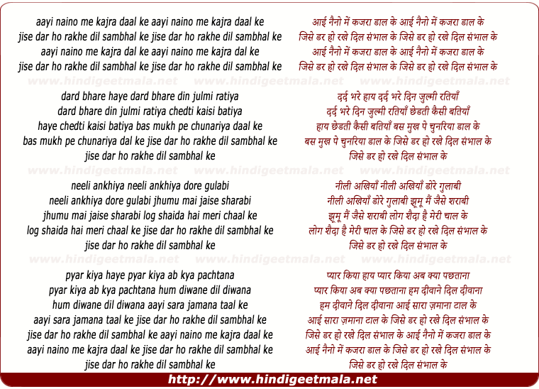 lyrics of song Aayi Naino Me Kajra Daal Ke