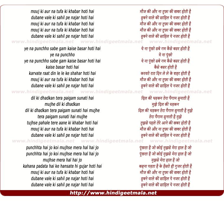 lyrics of song Mauj Ki Aur Na Toofan Ki Khabar