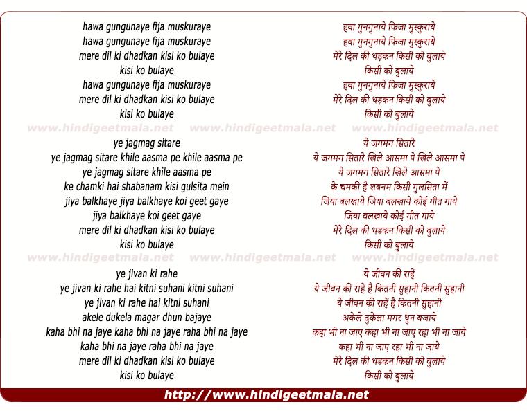 lyrics of song Hawa Gungunaye Fizaa Muskuraye