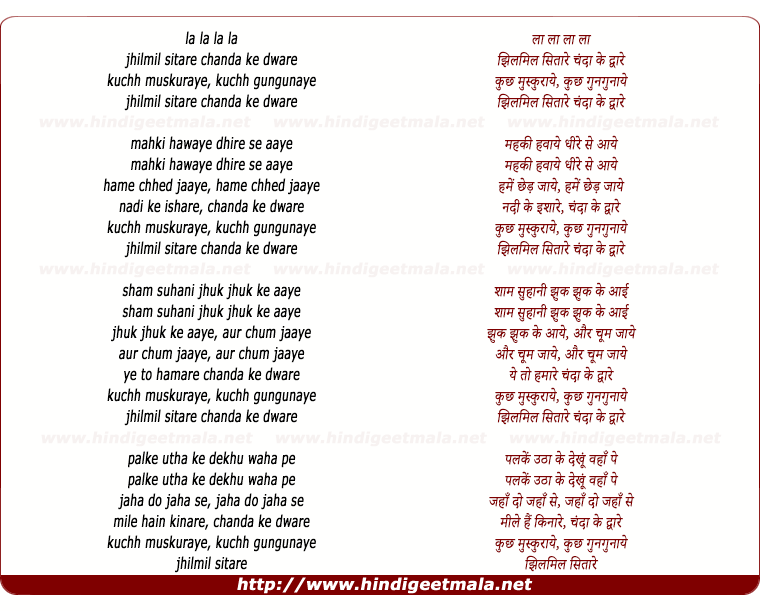 lyrics of song Jhilmil Sitare Chanda Ke Dware