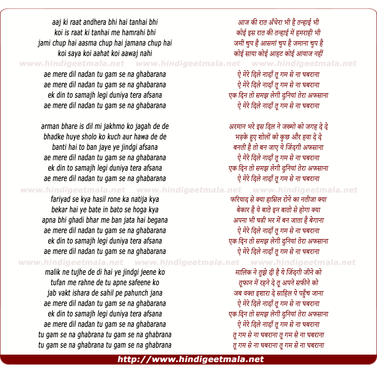 lyrics of song Aaj Ki Raat Andhera Bhi Hai Tanhai Bhi