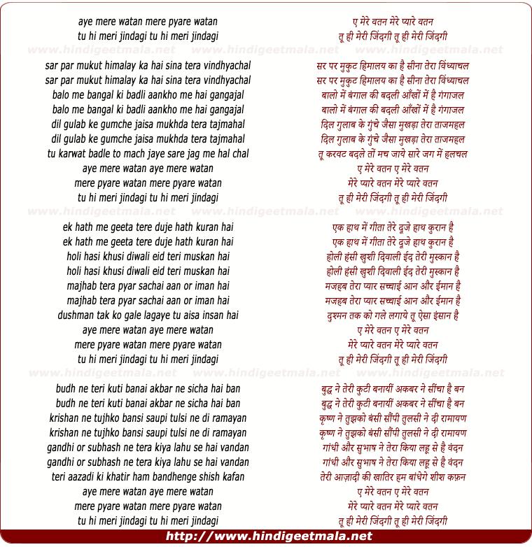Mere Watan Yeh Aqadeetain - Lyrics – Urdu Lyrics