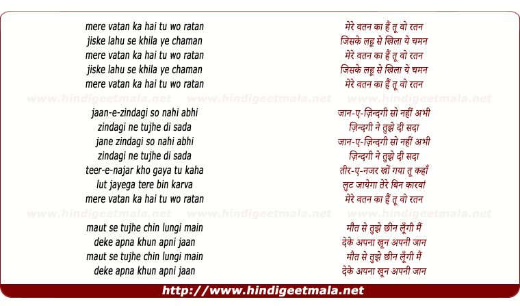 lyrics of song Mere Watan Ka Hai Tu (Sad)