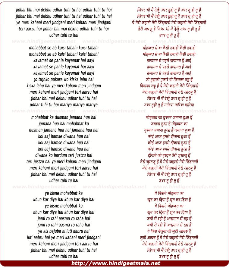 lyrics of song Jidhar Bhi Mai Dekhu Udhar Tu Hi Tu Hai
