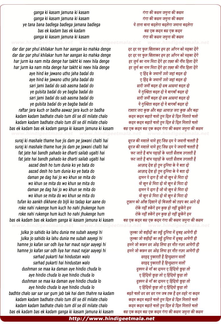 lyrics of song Ganga Ki Kasam Jamna Ki Kasam Ye Tana Bana Badlega