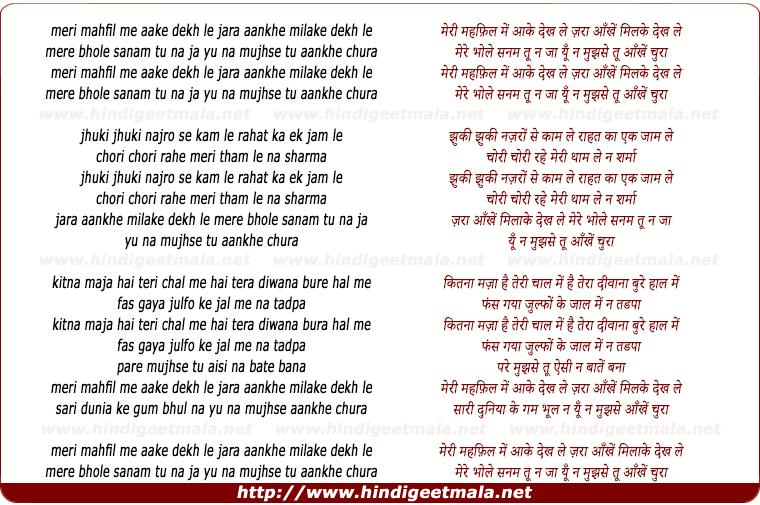 lyrics of song Meri Mehfil Me Aa Ke Dekh Le Jara Aankhe Mila Ke Dekh Le
