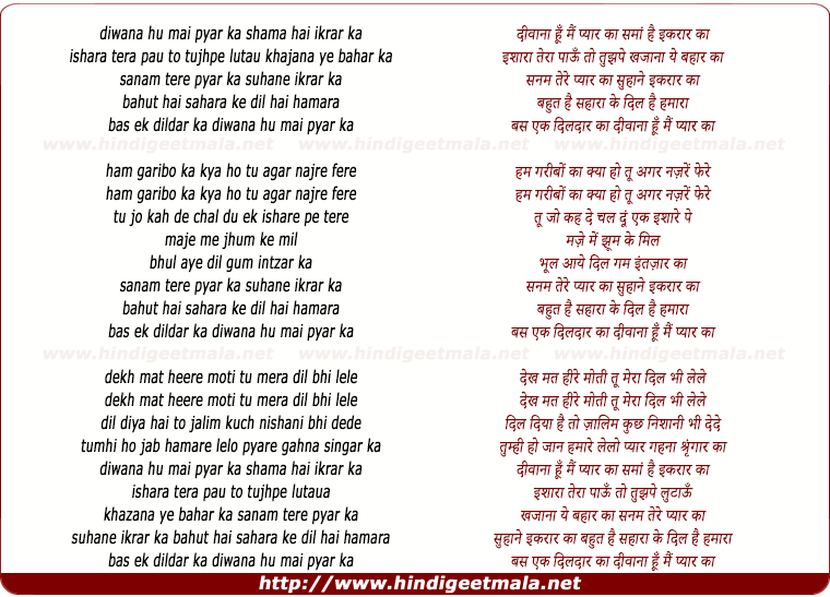 lyrics of song Diwana Hu Mai Pyar Ka Sama Hai Ikarar Ka
