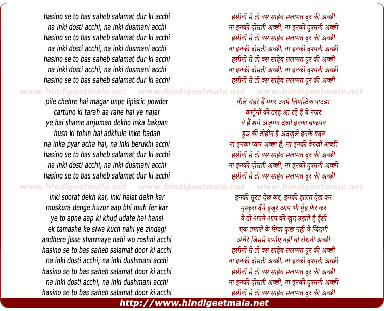 lyrics of song Hasino Se To Bas Sahab Salamat Dur Ki Achhi
