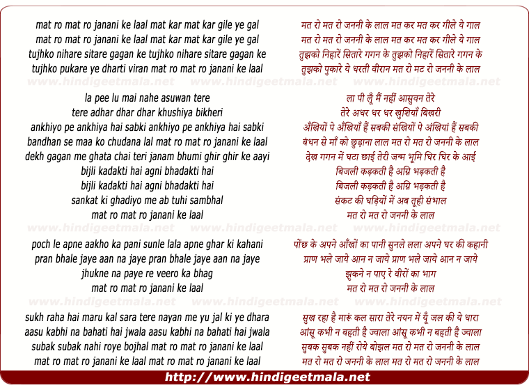 lyrics of song Mat Ro Mat Ro Janani Ke Lal