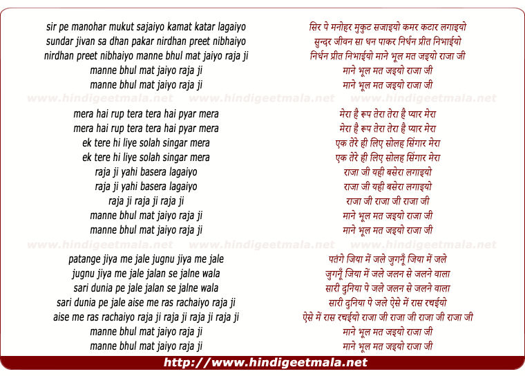 lyrics of song Manne Bhul Mat Jaiyo Rajaji