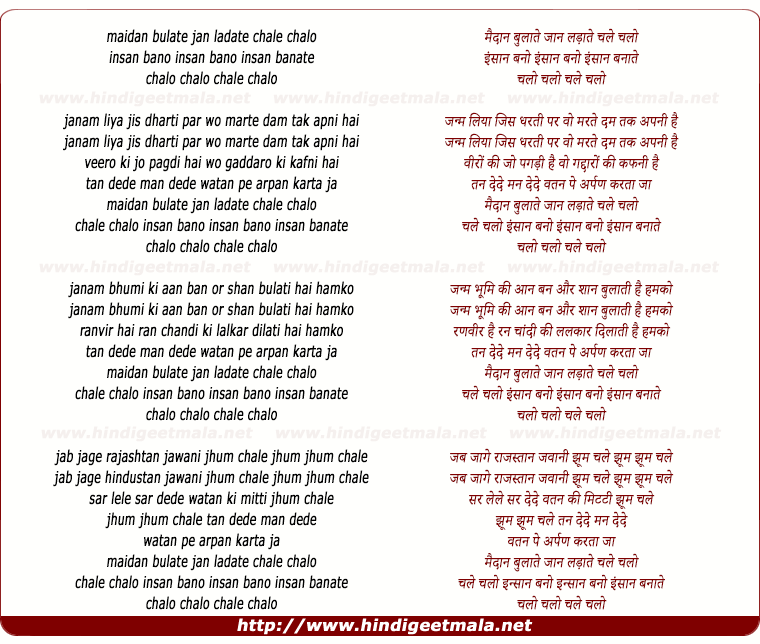 lyrics of song Insan Bano Insan Bano