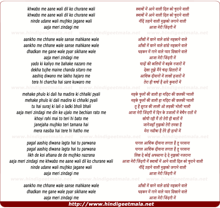 lyrics of song Khwabo Me Aane Wali Dil Ko Churane Wali