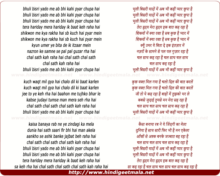 lyrics of song Bhuli Bisri Yado Me Abhi Kahi Pyar Chhupa Hai