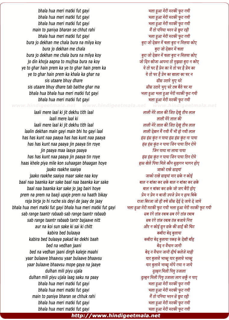 lyrics of song Bhala Hua Meri Matki
