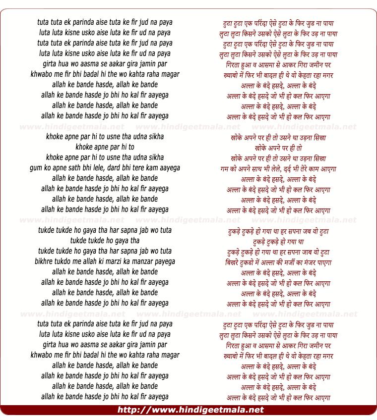 lyrics of song Allah Ke Bande Hans De