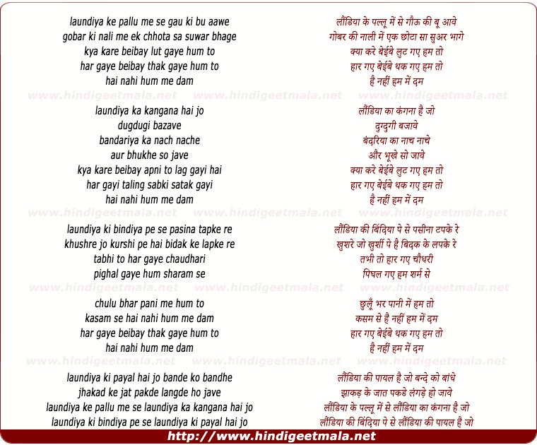 lyrics of song Laundiya Ke Pallu Me Se Gau Ki Boo Aawe