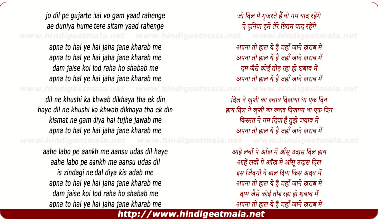 lyrics of song Jo Dil Pe Guzarte Hai Vo Gham Yaad Rahenge