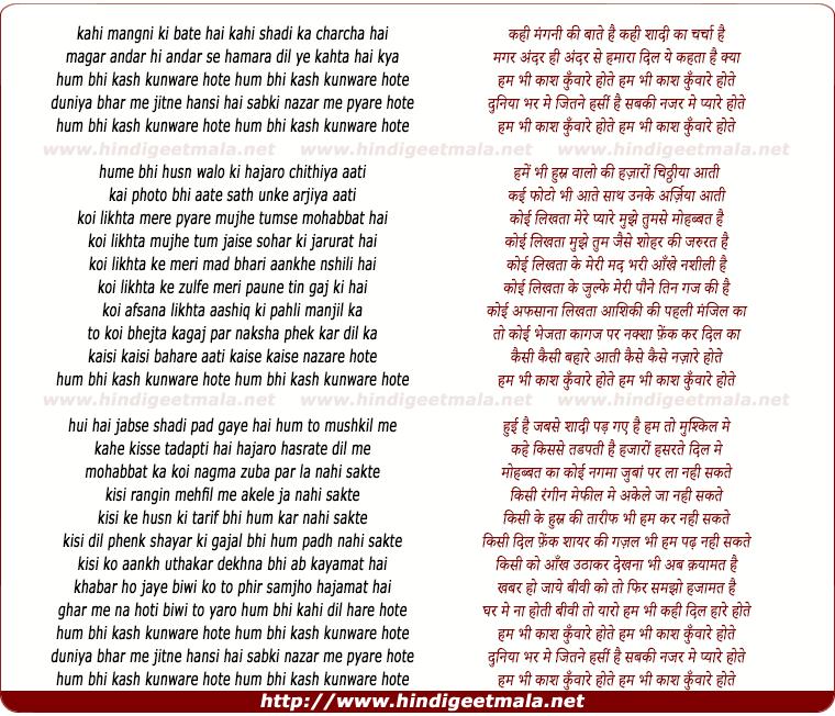 lyrics of song Hum Bhi Kaash Kunware Hote