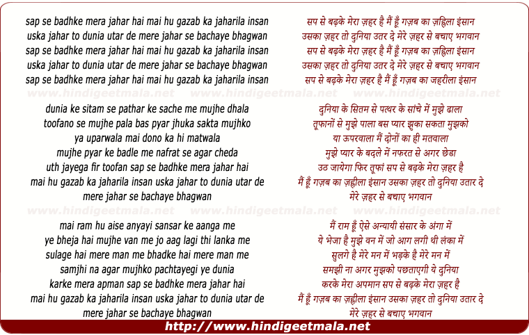 lyrics of song Sanp Se Badhke Mera Zeher Hai