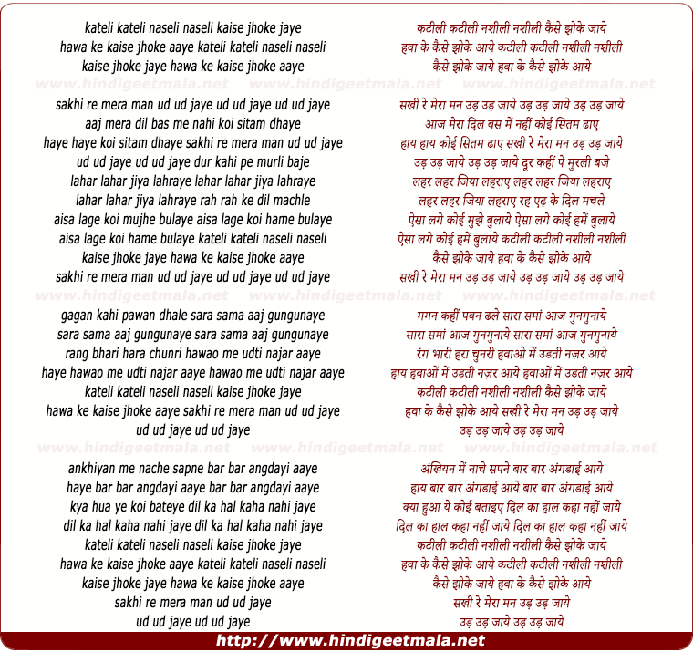 lyrics of song Kateli Kateli Naseli Naseli Kaise Jhukh Aaye