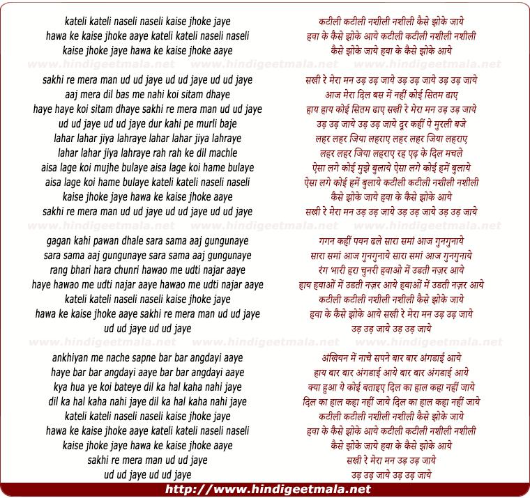 lyrics of song Kateli Kateli Nasheeli Nasheeli Kaise Jhoke Jaye