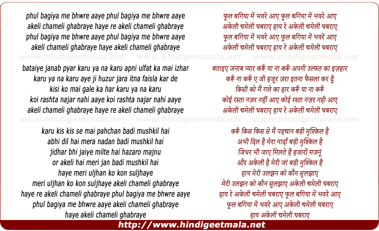 lyrics of song Phul Bagiya Me Bhanware Aaye