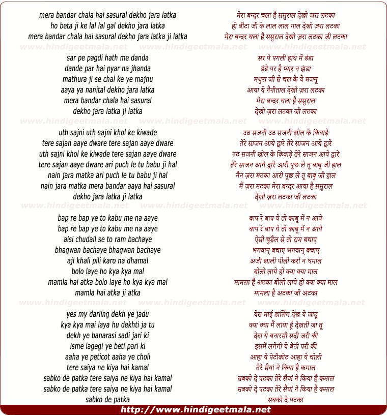 lyrics of song Mera Bandar Chala Hai Sasural