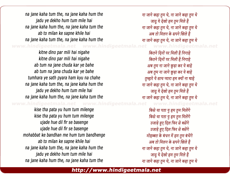 lyrics of song Na Jane Kaha Tum The Na Jane Kaha Hum Hai