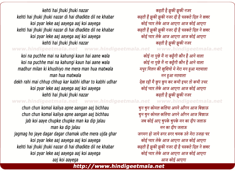 lyrics of song Kehti Hai Jhuki Jhuki Nazar