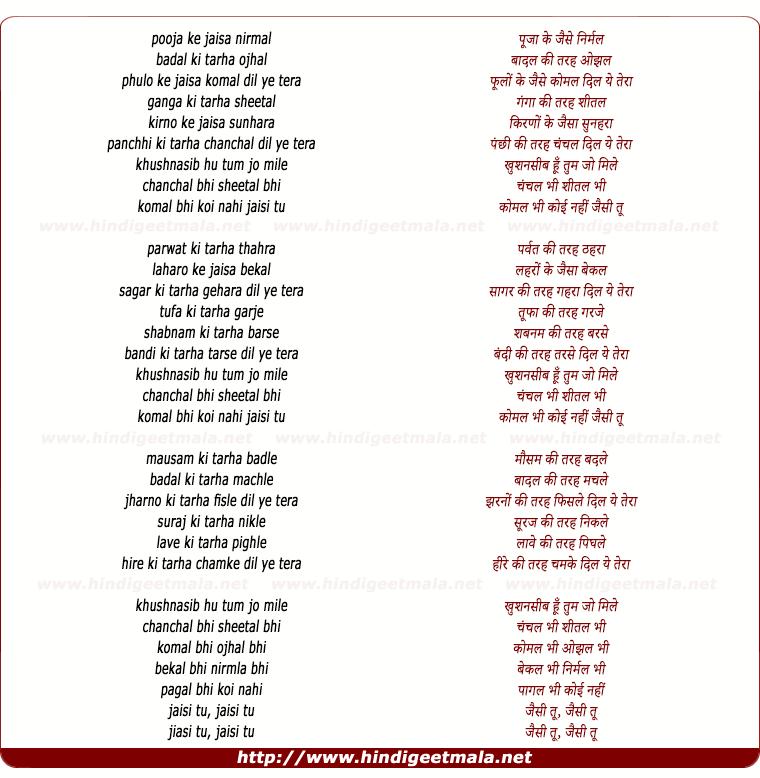lyrics of song Dil Ye Tera