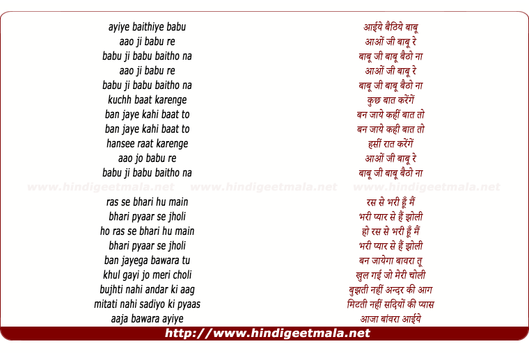 lyrics of song Ayiye