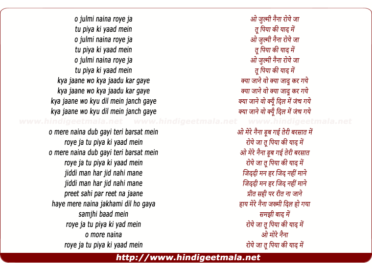 lyrics of song O Zulmi Naina Roye Ja Tu