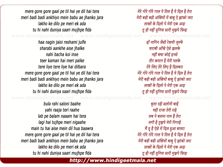 lyrics of song Mere Gore Gore Gaalo Pe Til Hai