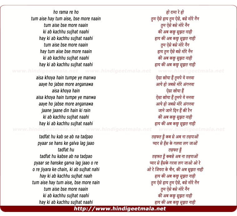 lyrics of song Tum Aise Base Morey Nain