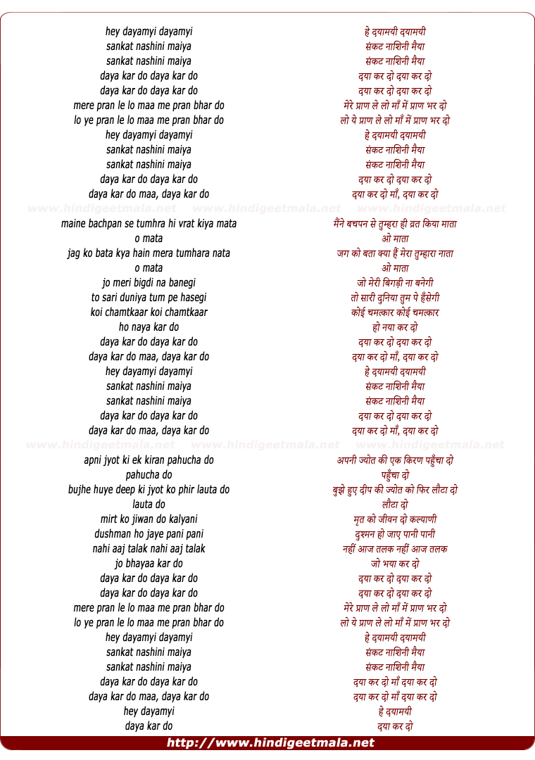 lyrics of song He Dayamayi Dayamayi
