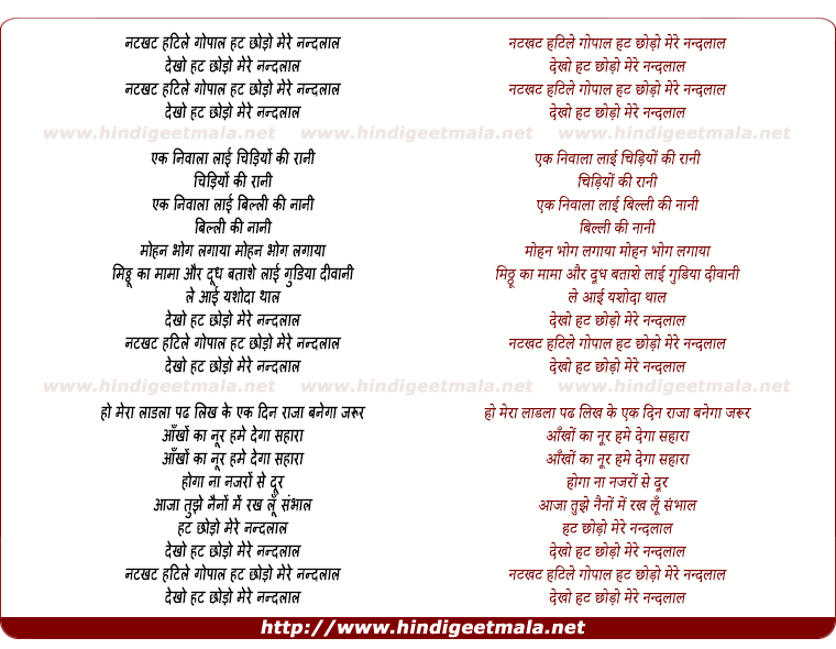 lyrics of song Natkhat Hatile Gopal Hat Chhodo
