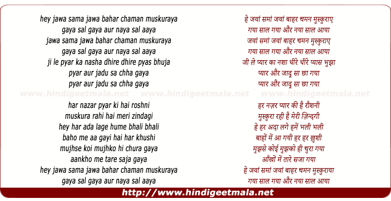 lyrics of song Jawan Sama Jawan Bahar Chaman Muskuraya