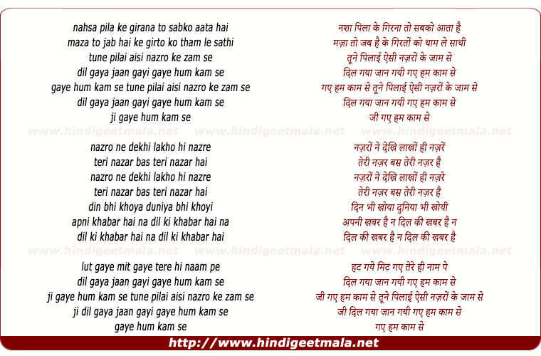 lyrics of song Nasha Pila Ke Girana To Sabko Aata Hai