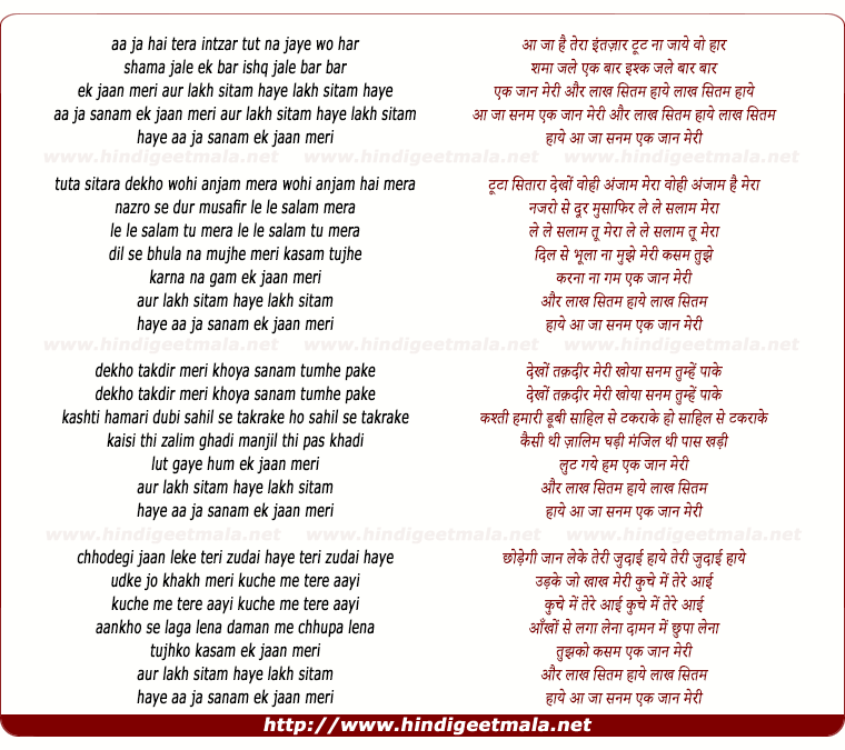 lyrics of song Aa Ja Hai Tera Intezar
