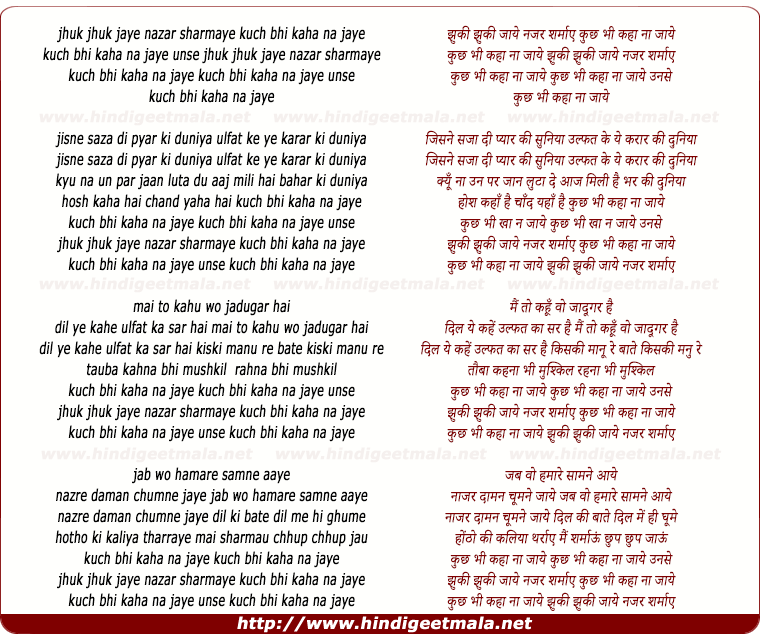 lyrics of song Jhuki Jhuki Jaye Nazar Sharmaye Kuch Bhi Kaha Na Jaye