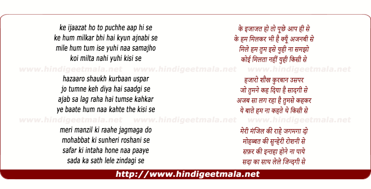 lyrics of song Ijaazat Ho To
