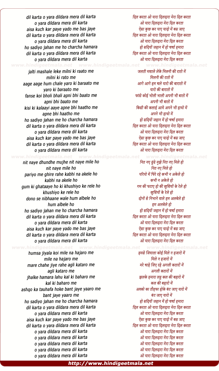 lyrics of song Dil Karta O Yara Dildara Mera Dil Karta