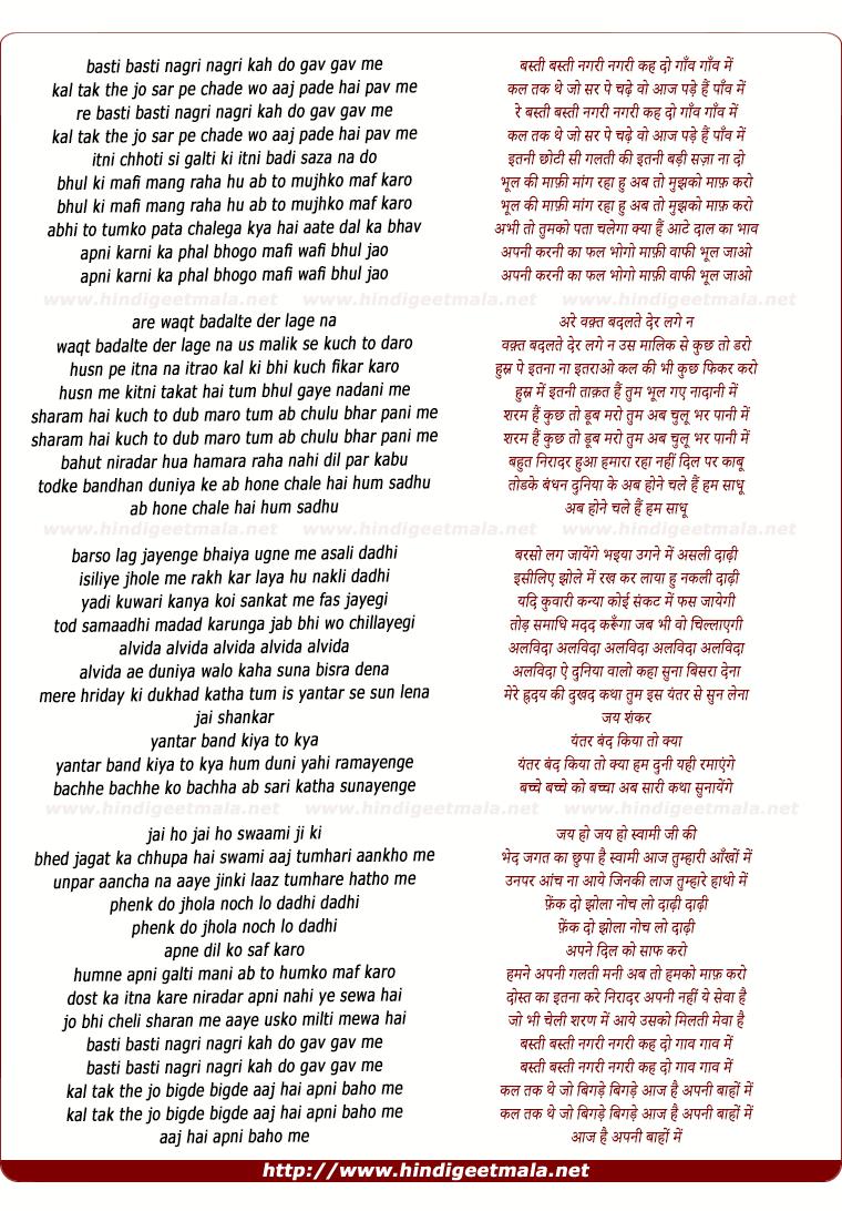 lyrics of song Basti Basti Nagri Nagri Kah Do Gaav Gaav Me