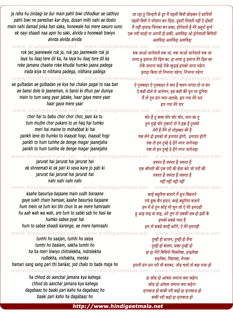 lyrics of song Jaa Raha Hu Jindagi Se Door