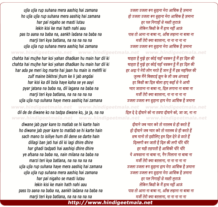 lyrics of song Ujla Ujla Roop Suhana Mera Aashiq Hai Jamana