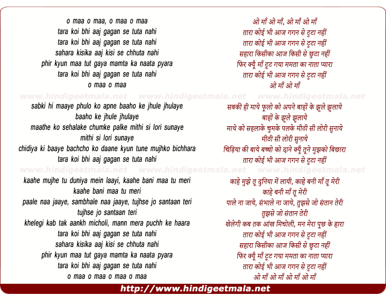 lyrics of song O Maa Tara Koi Bhi Aaj