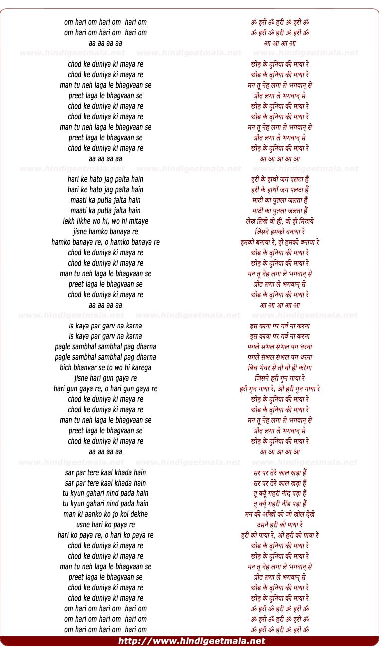 lyrics of song Chhod Ke Duniya Ki Maya Re