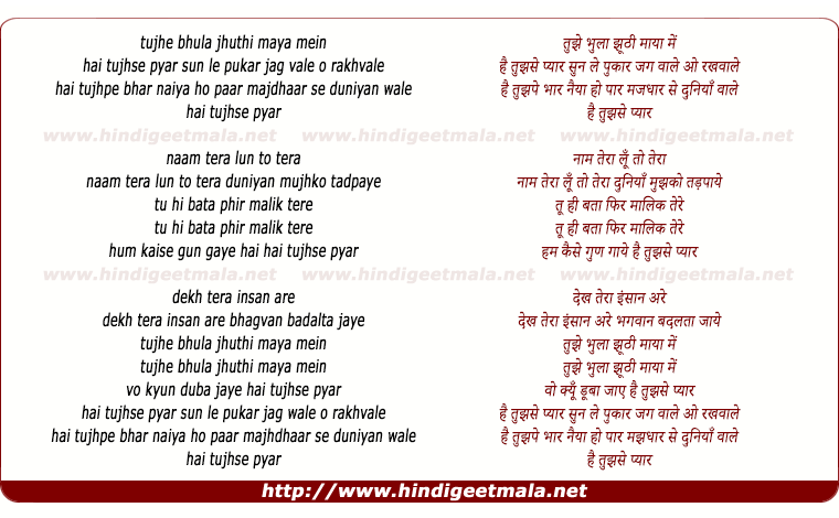 lyrics of song Naam Tera Lu To Tera